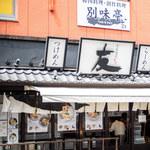 赤坂麺処 友 - 店舗外観