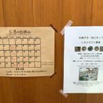 石窯リストランテ 結 - 内観