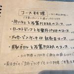 石窯リストランテ 結 - メニュー