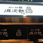 かしわ屋源次郎 - お店の看板