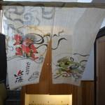 創作和料理近藤 - 暖簾