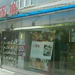 108996138 - 店 外観の一例 2019年06月