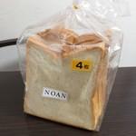 ブランジュリ ノアン - 角食パン