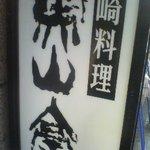 魚山亭 渋谷店 - 大きな看板は比較的判り易いと思います。