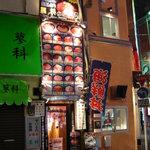 海鮮丼専門店 若狭家 - 入り口