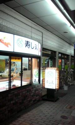 すし丸 今熊野店
