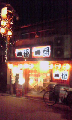 やきとり一番 東福寺駅前店