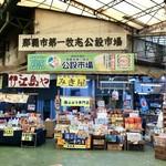 歩のサーターアンダギー - [2019/06]1951年(昭和26年)に開設された第一牧志公設市場。