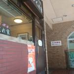 109007062 - 店の出入口