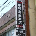 中村屋  - JR嵯峨嵐山の近く