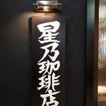 星乃珈琲店 吉祥寺店 -
