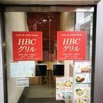 HBC グリル - 入口