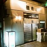 福寿司 - 外観