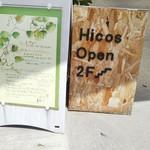 Hicos - 表の看板