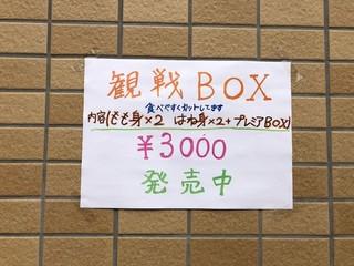 ローストチキンコオロギ - 観戦BOX発売中