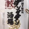 肉汁餃子製作所 ダンダダン酒場 大須観音店