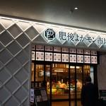うしじま酒店 -