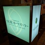 千疋屋総本店 -