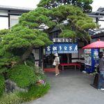 富松うなぎ屋 黒田本店 -