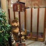 蕎亭 大黒屋 - 外観;入口前に狸の置物がありました