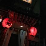 蜀郷閣 - おいしい入り口。