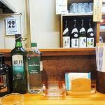 シチューの店 おのでら - 日本酒もあります。