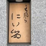 にい留 - (2019年5月)