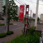 中華厨房あんにん - 道路に面していて、駐車場も7台分有ります。