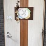 水のや - 入口のドア