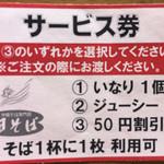 田そば  - お会計時に貰ったサービス券 次回はジューシー無料確定(笑)