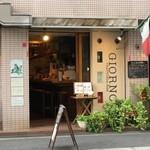 109059848 - イタリア食堂ジョルノ
