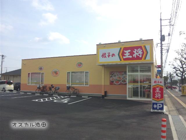 餃子の王将 下松店