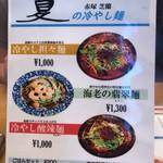 Chiiran - この冷やし坦々麺をオーダー