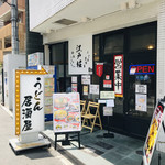 Udonizakayaedobori -