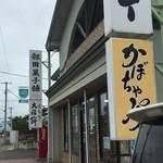 toritakashiho - 店の前