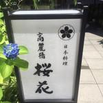 高麗橋桜花 - 外観1