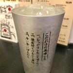 九州亭 - 冷たさキープ