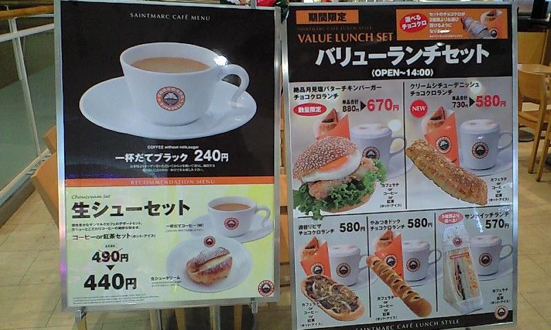 サンマルクカフェ イオンモールりんくう泉南店