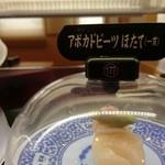 無添くら寿司 - こんなのも あります