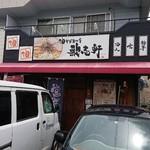 油そば専門店 歌志軒 -