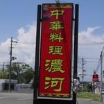 中華料理 濃河 - 看板