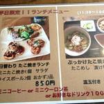トモズカフェ - メニュー