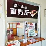 吉川食品 - 直売所受付