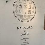 長瀞とガレ - 外観