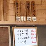 レストハウス雄冬 - その日に提供できるメニューがカウンター上に表示されています