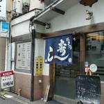 川嶋家寿司本店 - 青梅街道沿い