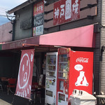 神戸蛸焼 - 外観