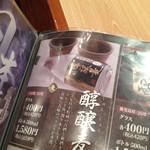 Sakanayadoujou - 焼酎 醇醸麦のメニュー
