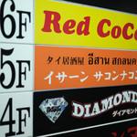 タイ居酒屋 イサーン サコンナコン -