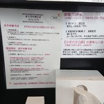 煮干し中華そば のじじR - 蘊蓄